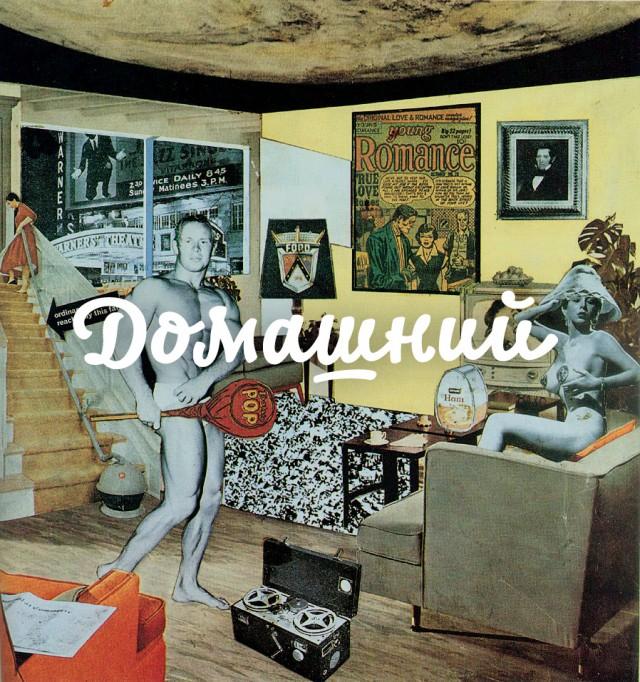 domashny_future